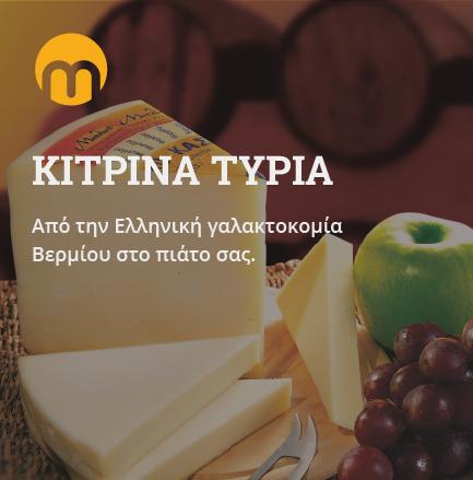 yellow-cheese-banner